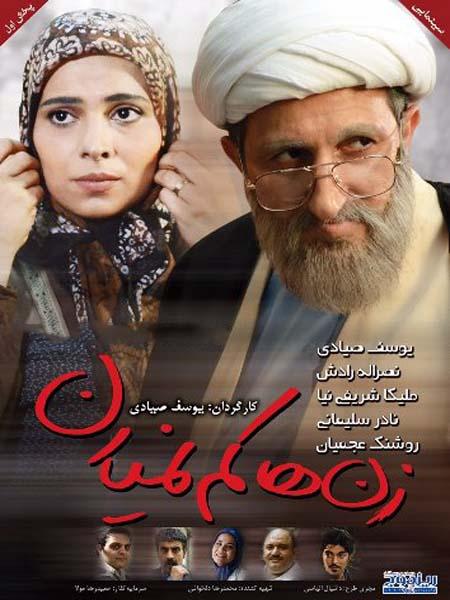 فیلم ایرانی زن ها کم نمیارن