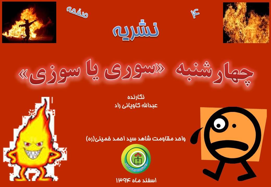 تولید نشریه 4 صفحه ای برای چهارشنبه سوری