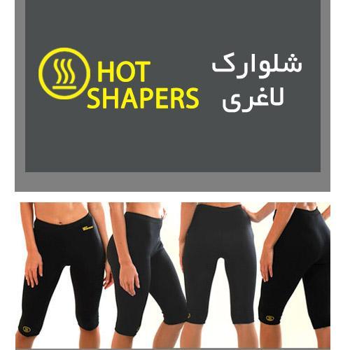 خرید آنلاین شلوارک لاغری هات شیپر HOT SHAPERS