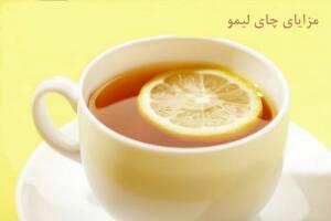 مزایاوخواص چای لیمو