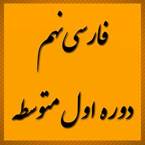 راهنمای گام به گام درس 11 فارسی پایه نهم