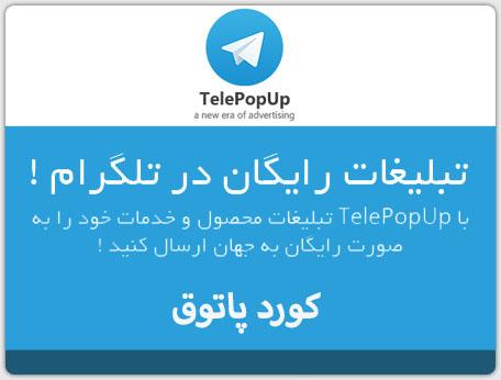 نرم افزار Tele PopUp تبلیغ رایگان در تلگرام + کرک + آموزش حل مشکل Telegram out