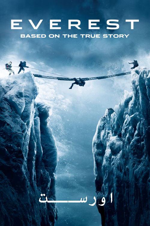 دانلود فیلم دوبله فارسی اورست Everest 2015