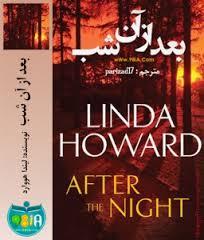 دانلود رمان بعد از آن شب | موبایل و PDF