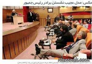 ماجرای میز عسلی و مدل عجیب نشستن برادر روحانی + تصاویر
