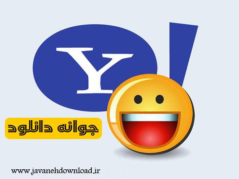 دانلود رایگان نسخه جدید Yahoo! Messenger 11