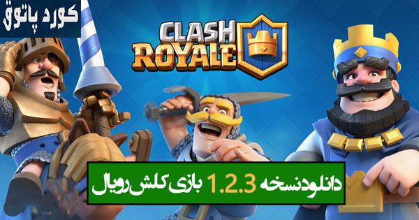 دانلود بازی کلش رویال (Clash Royale) نسخه 1.2.3 برای اندروید
