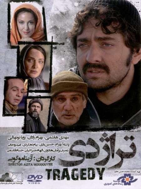 دانلود فیلم ایرانی تراژدی با لینک مستقیم و کیفیت عالی