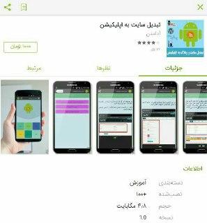تبدیل سایت و وبلاگ به اپلیکیشن