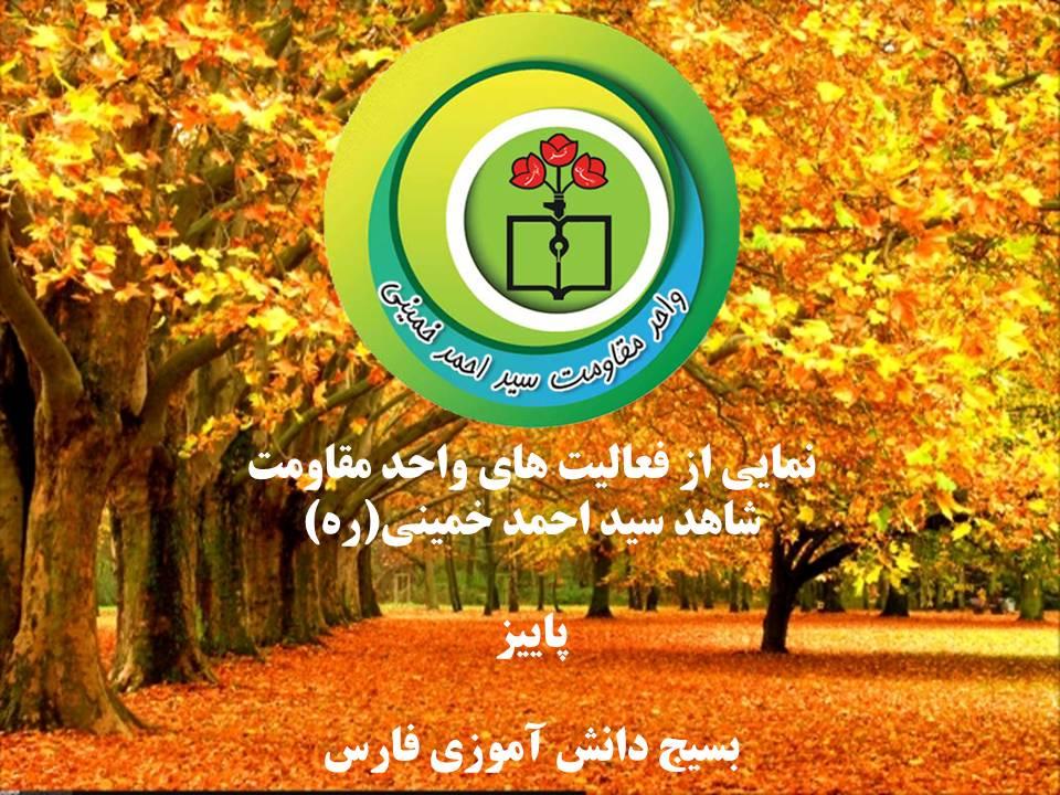 نمایی از فعالیت های سه ماهه اول واحد سید احمد خمینی شماره 1