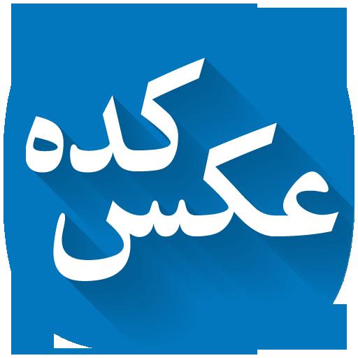 کانال تلگرام سایت عکسکده