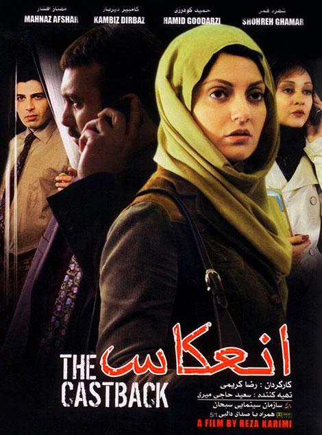 دانلود رایگان فیلم سینمایی ایرانی انعکاس با کیفیت عالی
