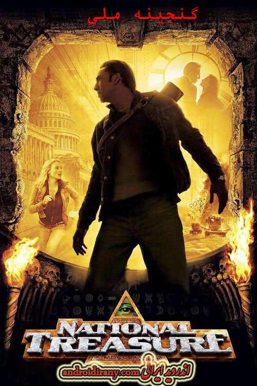 دانلود فیلم دوبله فارسی گنجینه ملی National Treasure 2004