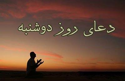 دعای مخصوص روز دوشنبه