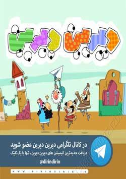 کانال تلگرام انیمیشن های دیرین دیرین