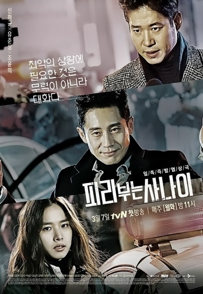 دانلود سریال کره ای فلوت زن Pied Piper 2016