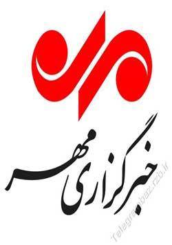 کانال تلگرام خبرگذاری مهر