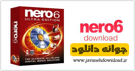 دانلود نرم افزار قدیمی Nero 6.0.0.23