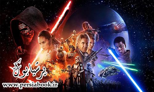 وقتی جنگ ستارگان هنوز هم به دنبال فروش در سینما است