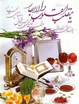 پیامک های تبریک عید نوروز