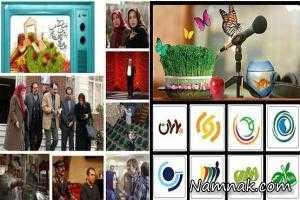 """جزئیات و زمان پخش """"برنامه های نوروزی 95"""" + تصاویر"""