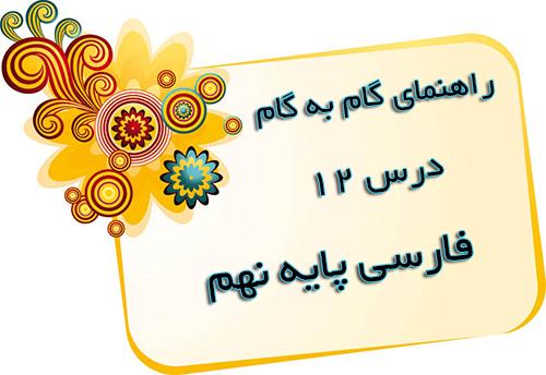 راهنمای گام به گام درس 12 فارسی پایه نهم