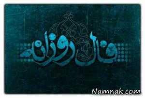 فال روز پنج شنبه 13 خرداد 1395