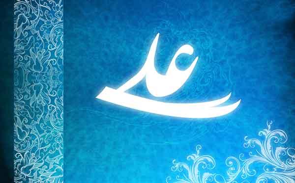شعر دو بیتی درباره امام علی (ع) از «عبد الرحیم سعیدی راد»