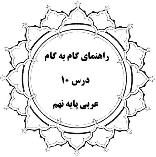 راهنمای گام به گام درس 10 عربی پایه نهم
