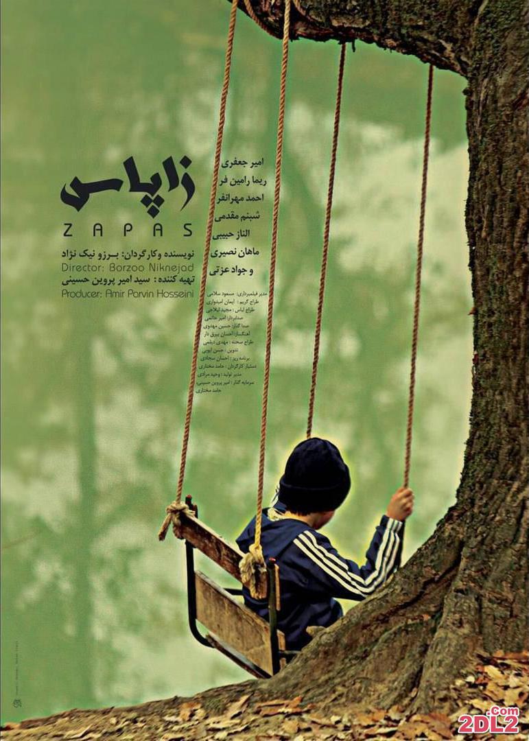دانلود فیلم زاپاس با کیفیت عالی فیلم ایرانی