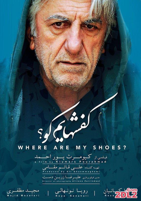 پوستر فیلم کفش هایم کو