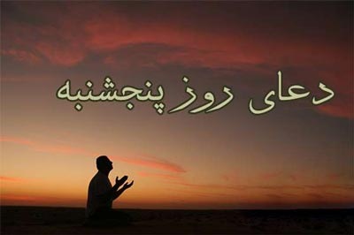 دعای مخصوص روز پنجشنبه