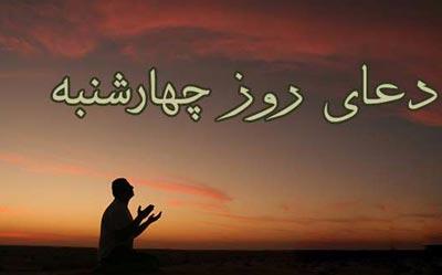 دعای مخصوص روز چهار شنبه