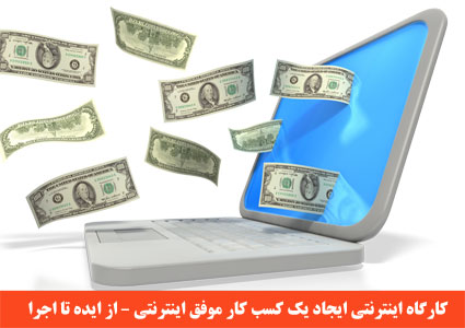 رونق کسب وکاراینترنتی درلارستان