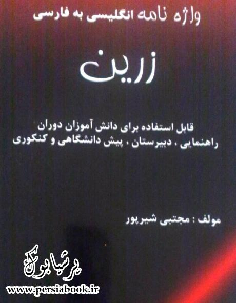 دانلود رایگان کتاب واژه نامه ی انگلیسی به فارسی زرین
