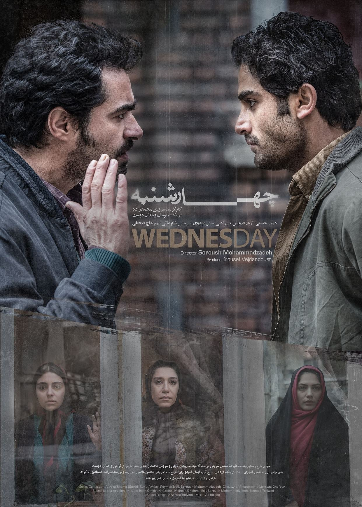 فیلم جدید «چهارشنبه»