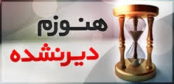 نفرات برتر آزمون 21 اسفند