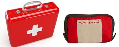 هنگام سفر جعبه کمک های اولیه همراه داشته باشید