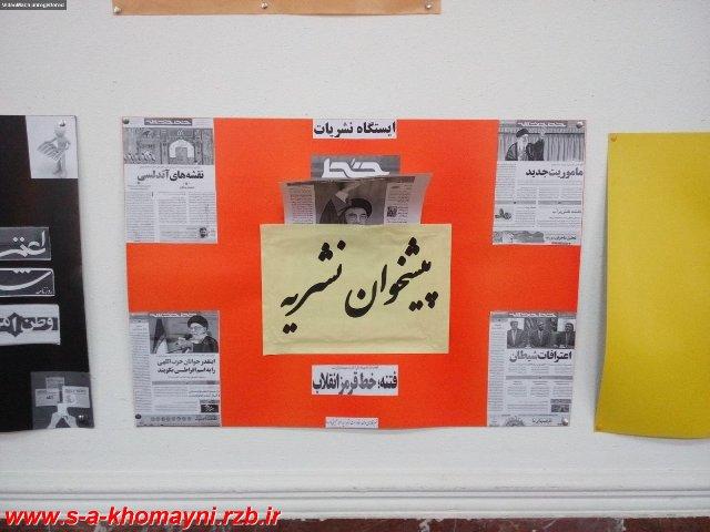 پیشخوان نشریه و مجله