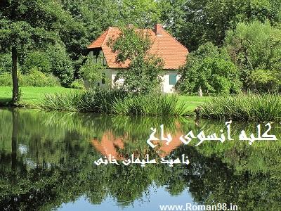 دانلود رمان کلبه ی آنسوی باغ از ناهید سلیمان خانی