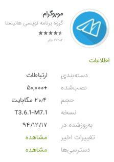 دانلود اپدیت جدید موبوگرام(12فروردین) M.G_VT3.7.0-M8.1