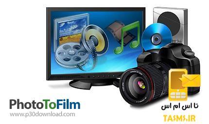 دانلود نرم افزار ایجاد فیلم از عکس های شما - PhotoToFilm v3.3.2.84