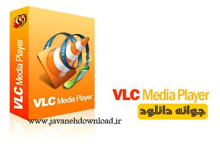 VLC  نرم افزار پخش فایل های ویدئویی