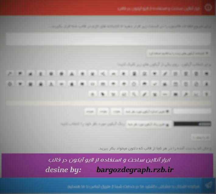 ابزار آنلاین ساخت و استفاده از لایو آیکون در قالب