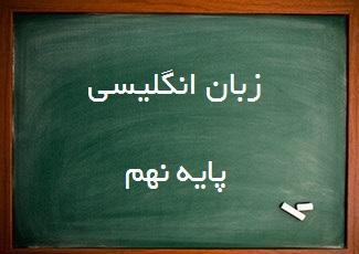 نمونه سوال زبان انگلیسی پایه نهم از کل کتاب