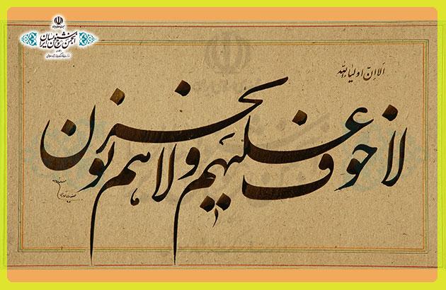 اثر استاد علی اشرف صندوق آبادی