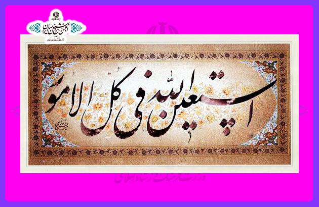 اثر استاد میر حسین زنوزی
