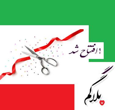 پورتال جامع بلاگم افتتاح شد!