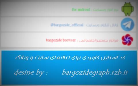 کد استایل کاربردی برای اعلانهای سایت و وبلاگ در سه نوع