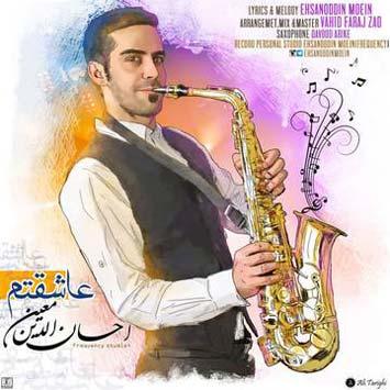 دانلود آهنگ عاشقتم از احسان الدین معین با لینک مستقیم